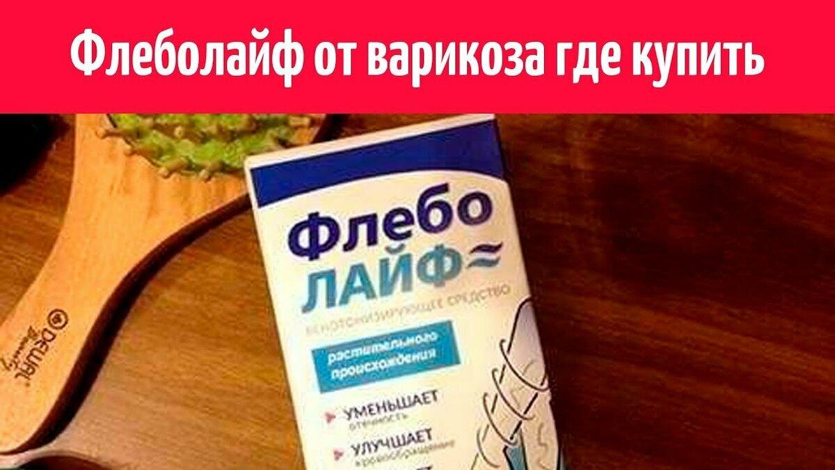 Флеболайф от варикоза в Талдыкоргане