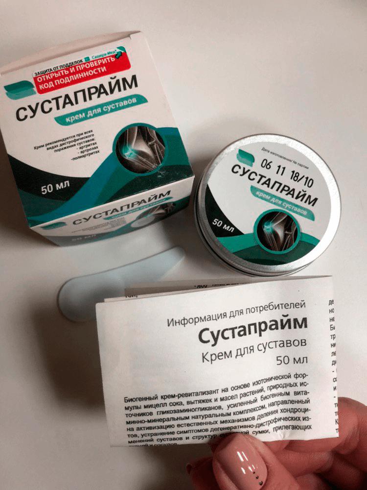 Сустапрайм для суставов в Ленинске-Кузнецком
