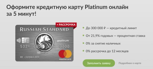 Рассчитать кредит в банке русский стандарт