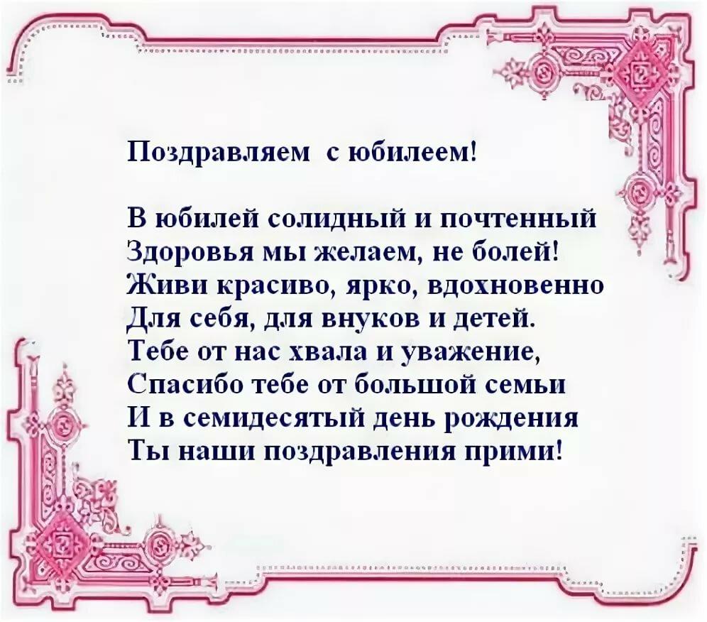 поздравление с днем рождения маме юбиляра