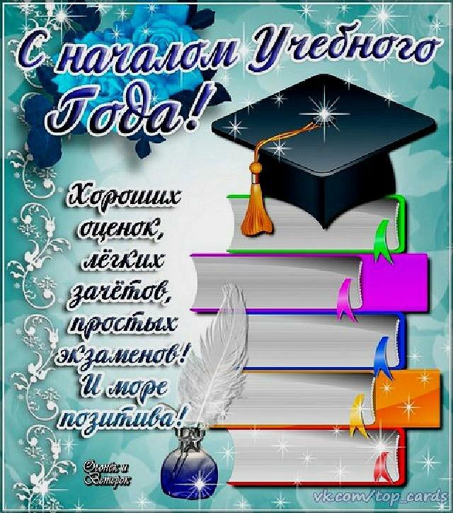 Студент первокурсник поздравить