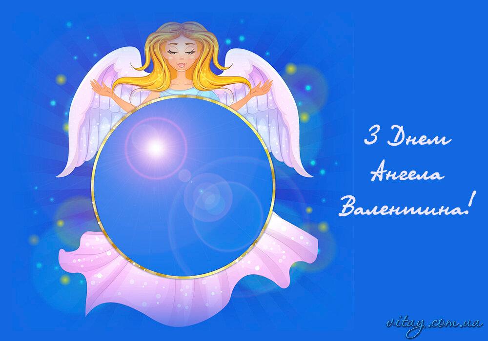 Открытки с днем ангела валентину женщину