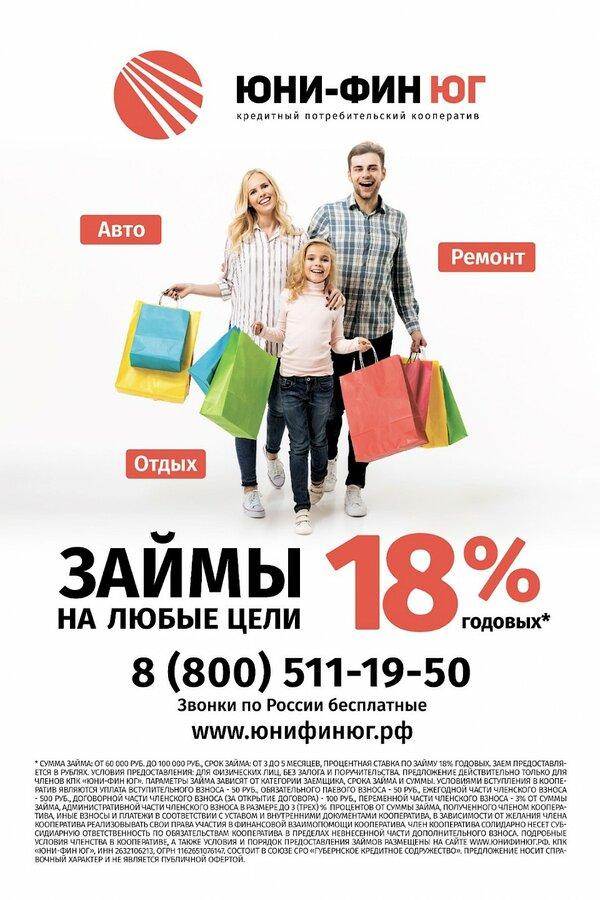 кредит на потребительские нужды в полоцке списание кредитов калуга