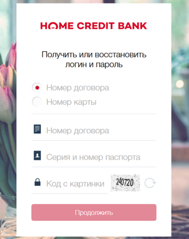скачать хоум кредит личный сельхозбанк онлайн заявка на кредитную карту