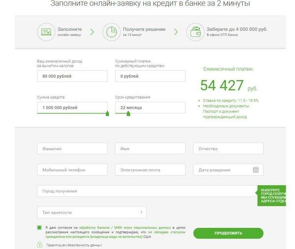 Кредит в волгограде онлайн заявка возьму кредит за вознаграждение
