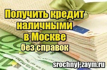 Взять кредит наличными быстро без справок безработным