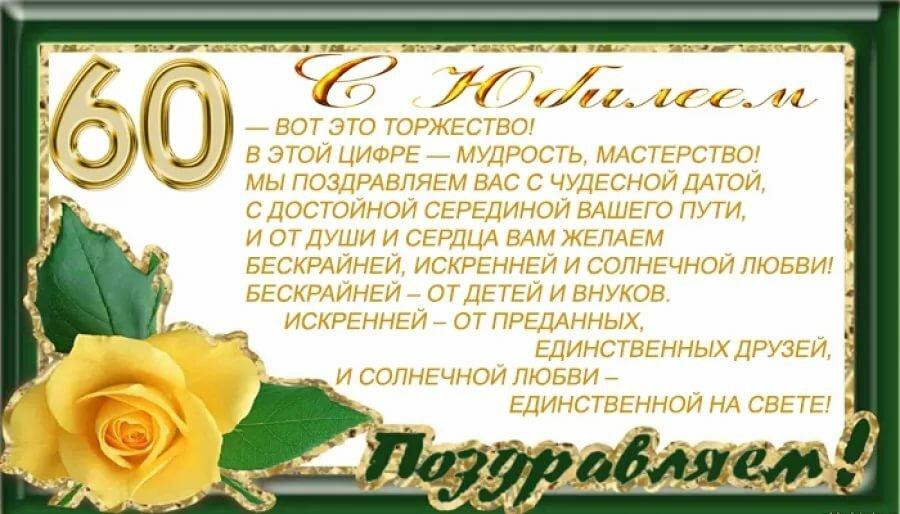 Поздравления с 60 летием мужчине в стихах красивые картинки, палочку картинку