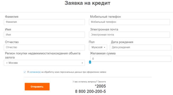 повторная заявка на кредит после отказа альфа банк как проверить кредитную историю онлайн бесплатно по фамилии во всех банках