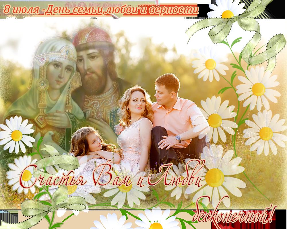 вид анима открытки с днем семьи любви и верности вышла