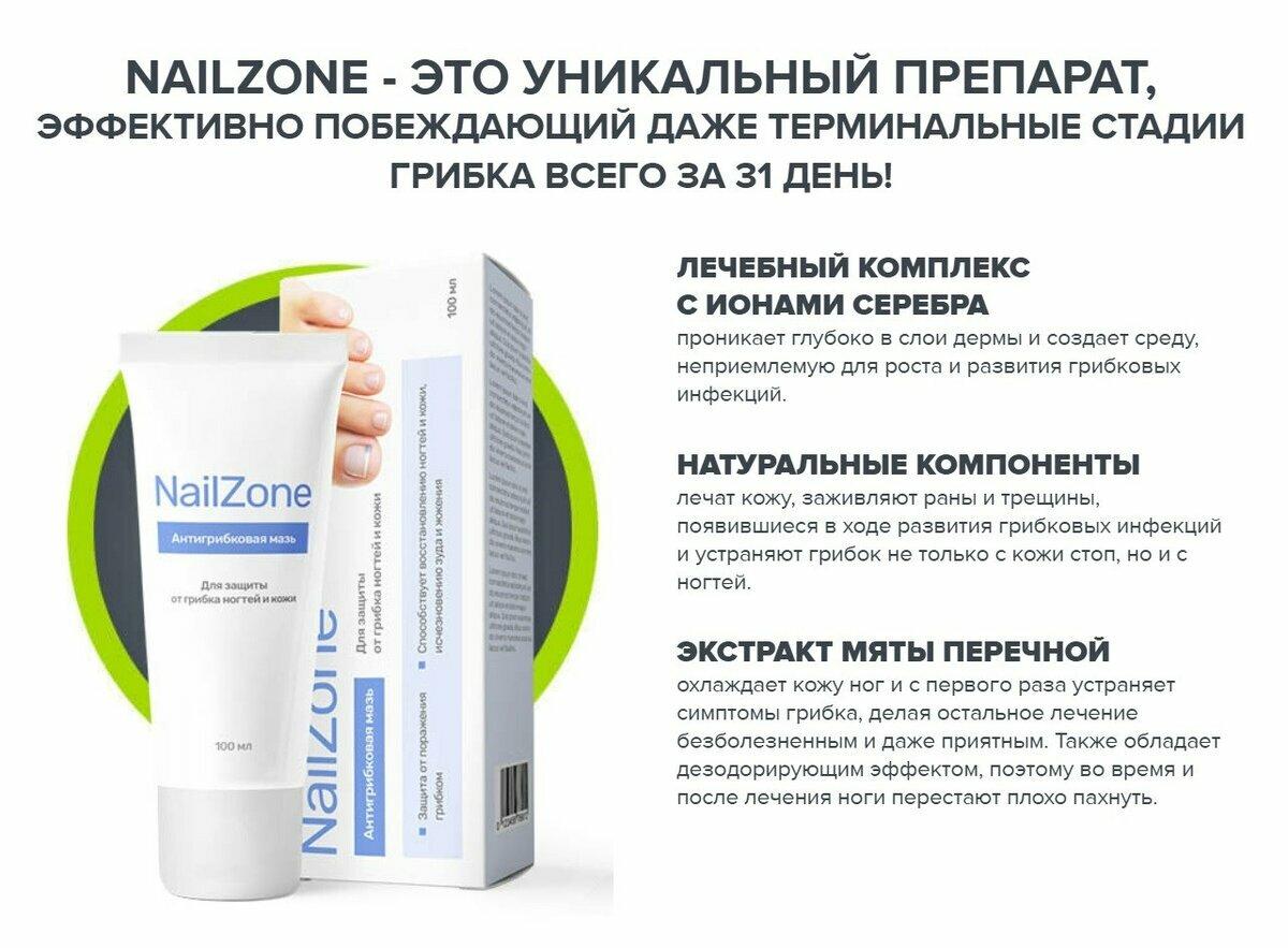 NailZone - мазь от грибка