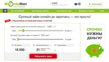 взять кредит в хоум банке онлайн заявка