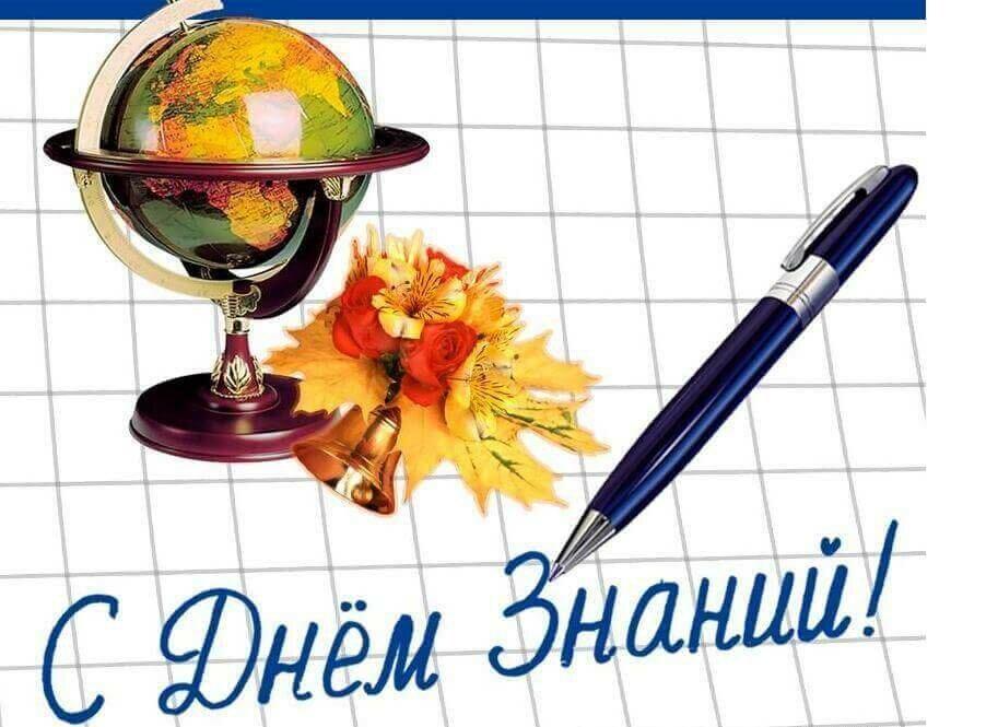 Картинки умывальника, поздравительные открытки 1 сентября