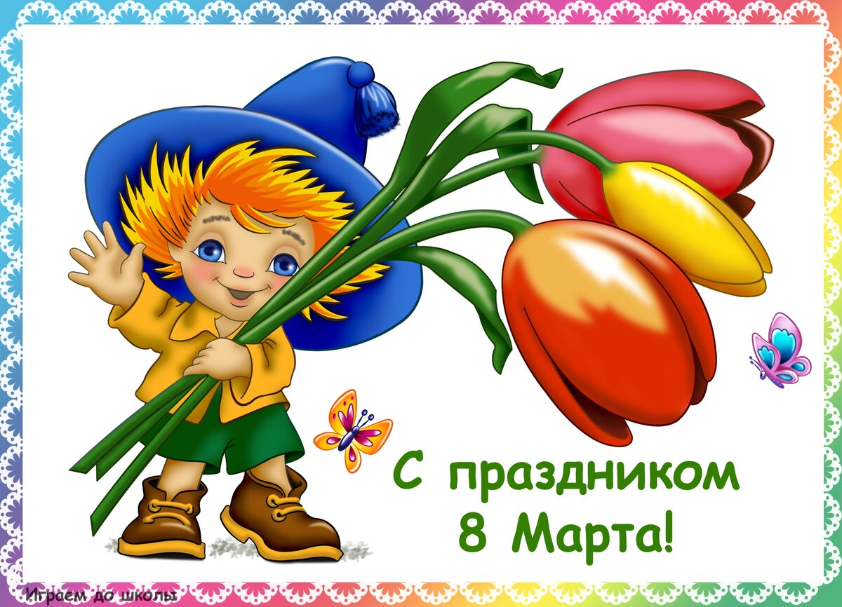 Открытка, картинки 8 марта детские