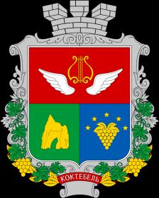 COA Koktebel, Krym.svg