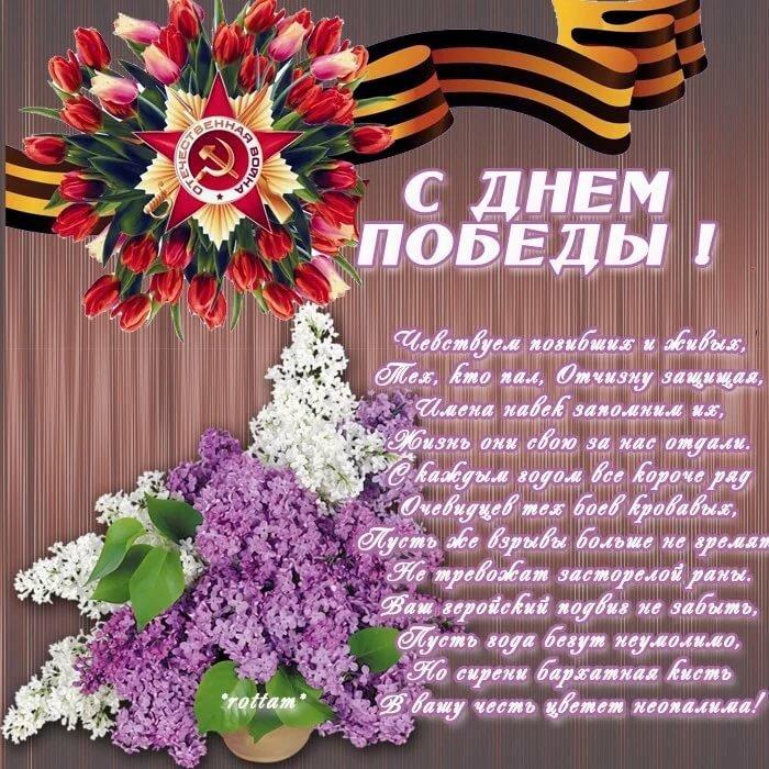 Стихи, день победы открытка со стихами