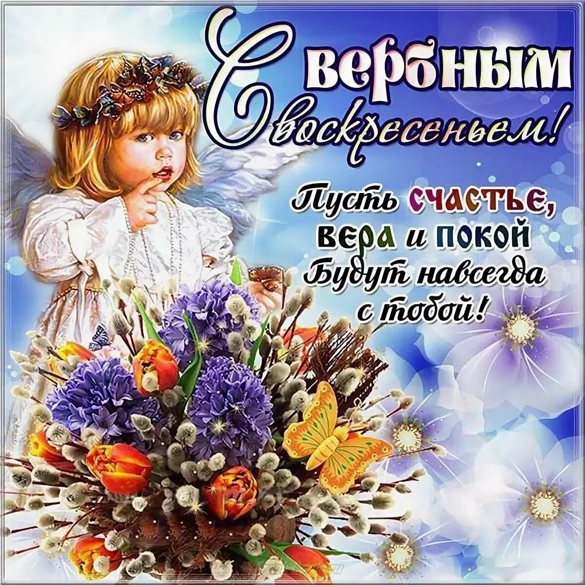 Открытки с вербным воскресеньем и поздравления