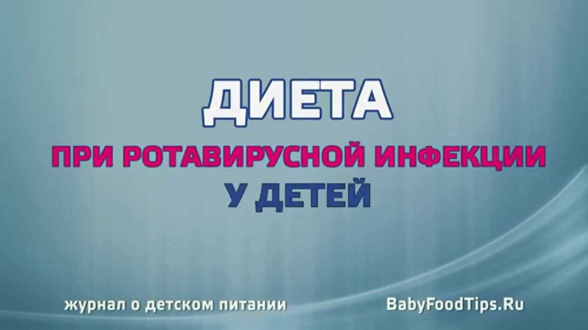 диета ротавирусная
