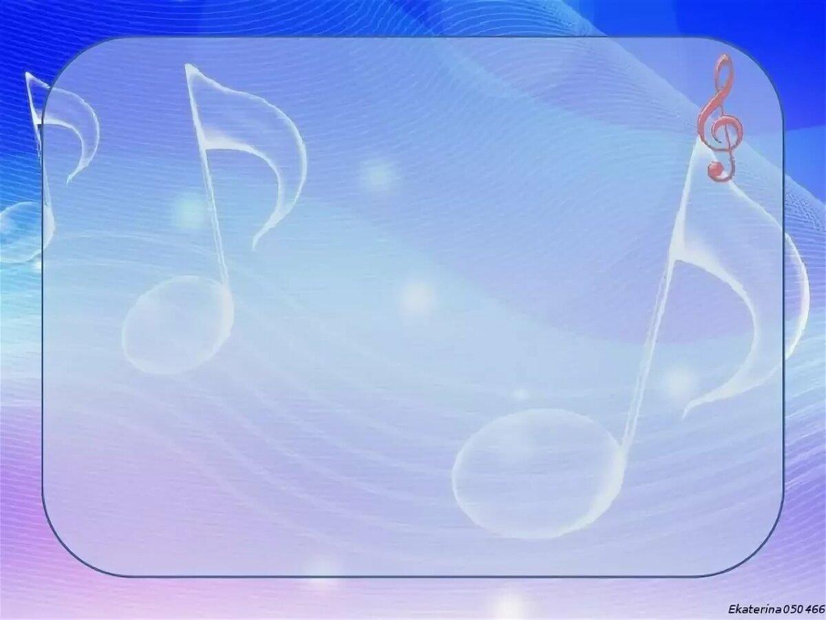 Фон для презентации по музыки
