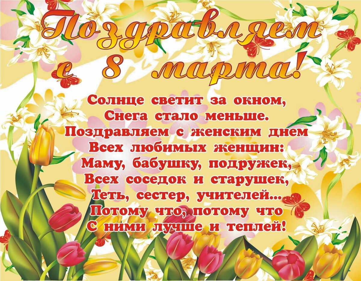 Днем рождения, газета открытка 8 марта