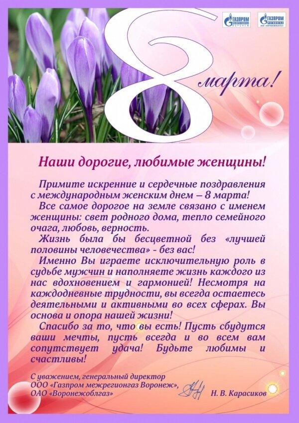 Глава поздравление 8 марта