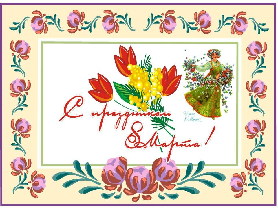 8 марта открытки для школы 5 класс