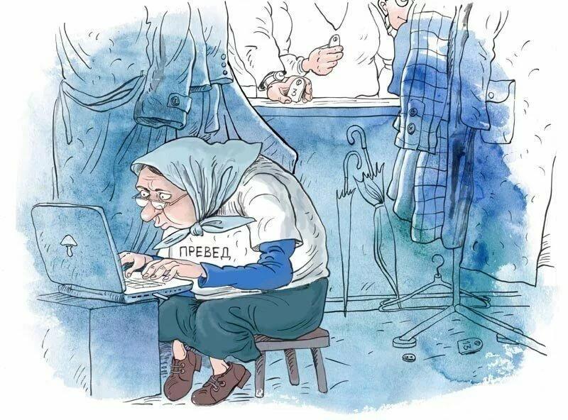 Прикольные картинки про стариков и старушек с надписями, открытки
