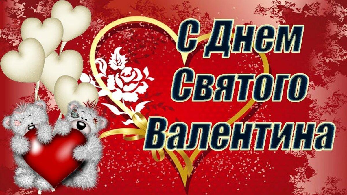 Видео открытки день святого валентина