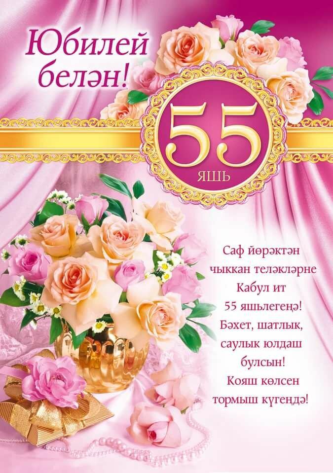 Поздравление с юбилеем женщине 55лет