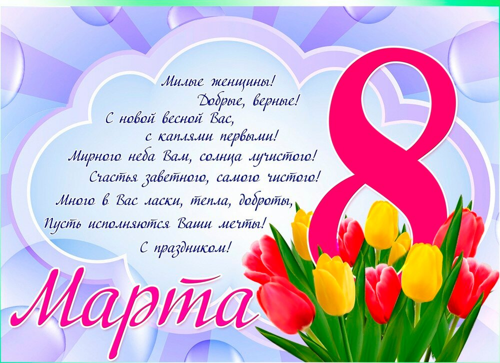 Поздравления сотрудников на 8 марта в детском саду
