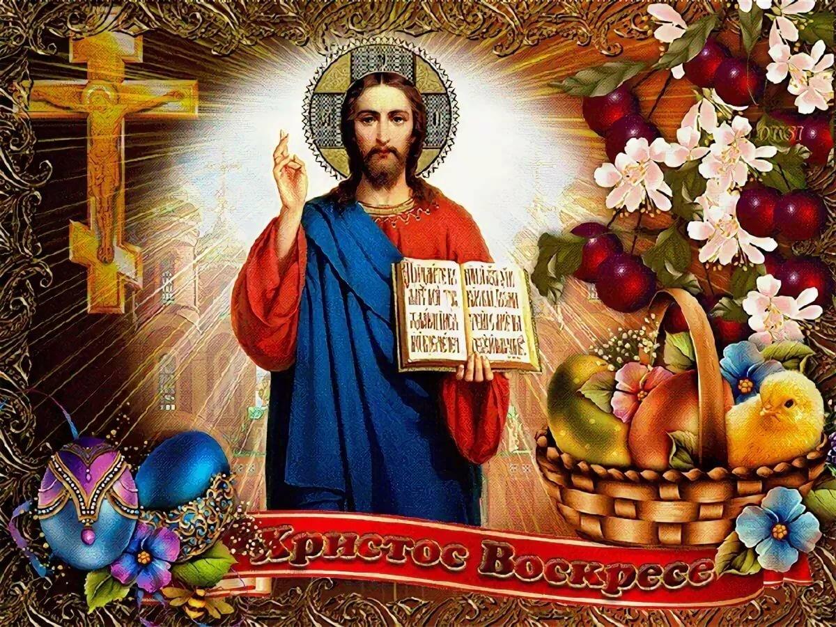 Картинки поздравления христос воскрес пасха