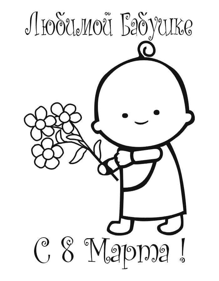Рисованные открытки бабушке, надписью тебя