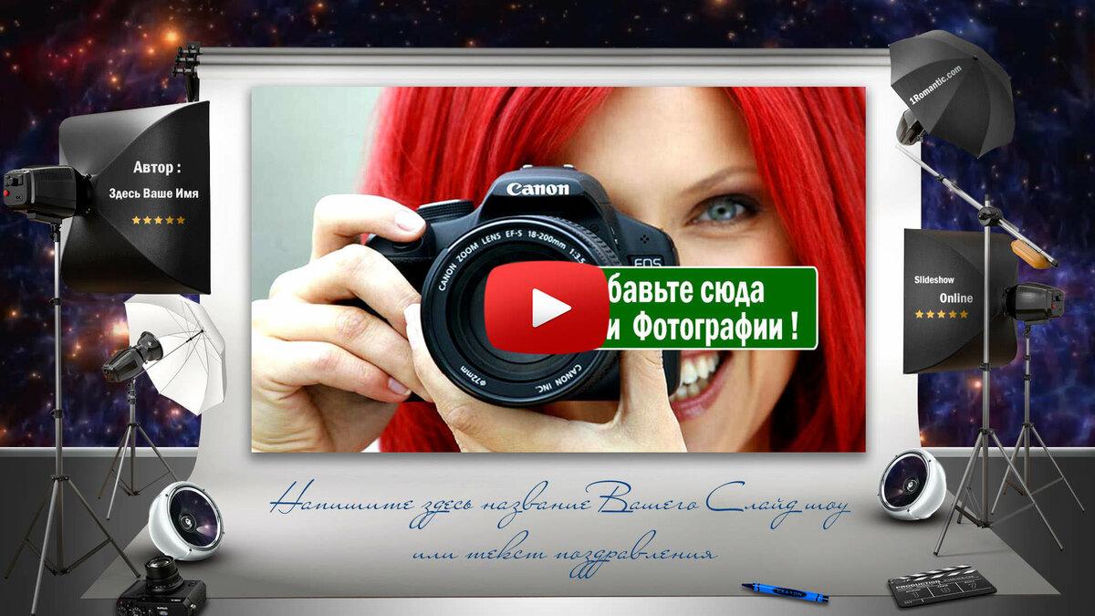 Создание видео открытки с музыкой онлайн