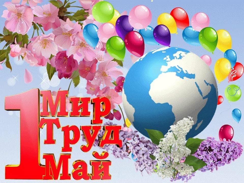 С 1 мая поздравления лозунги
