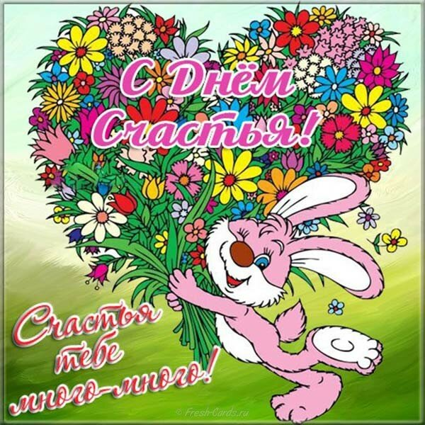 День счастья открытки поздравления