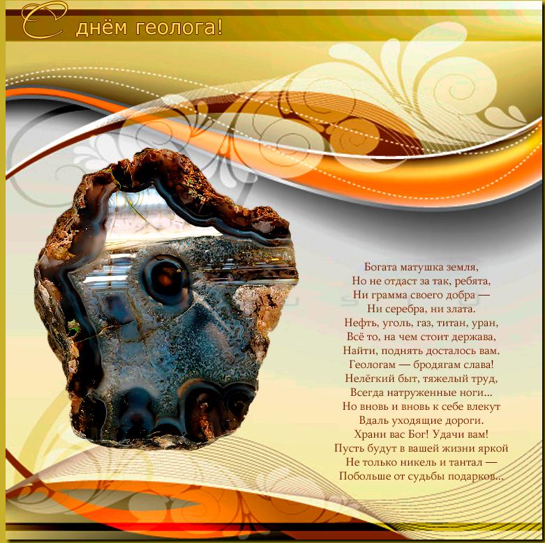 День геолога поздравительные открытки