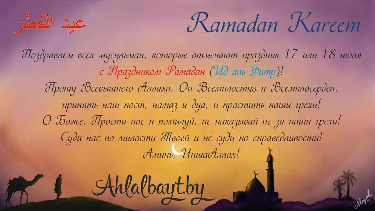 Поздравления праздник рамадан картинки