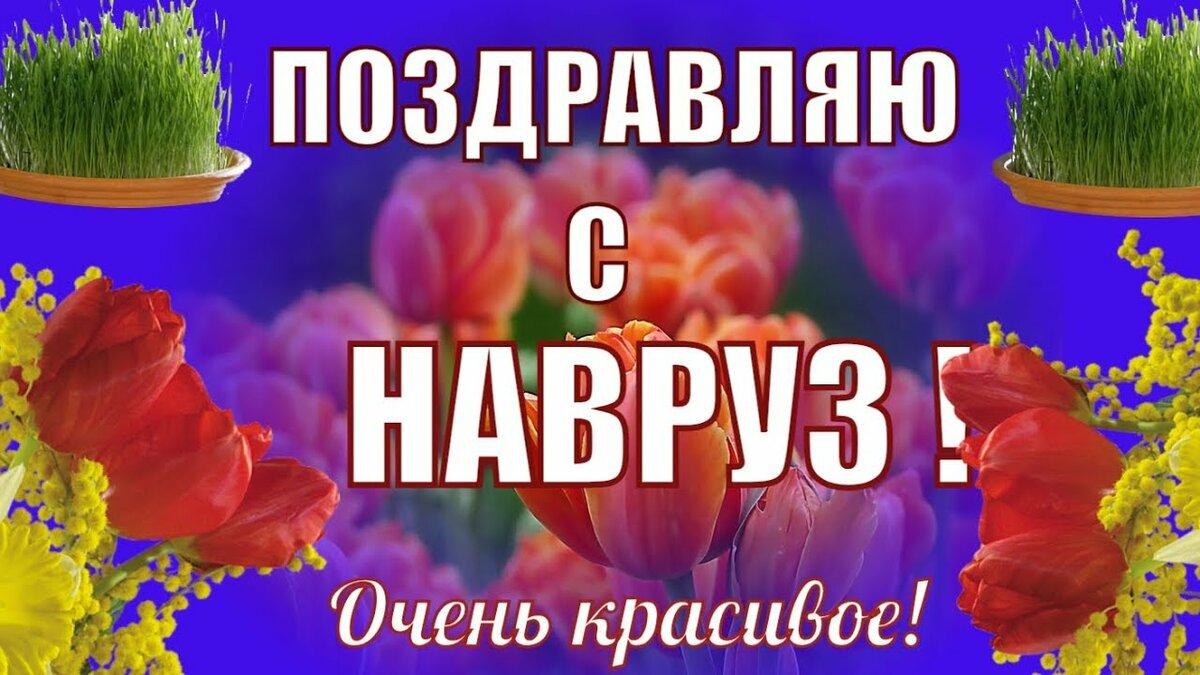 Ютуб поздравление с праздником навруз