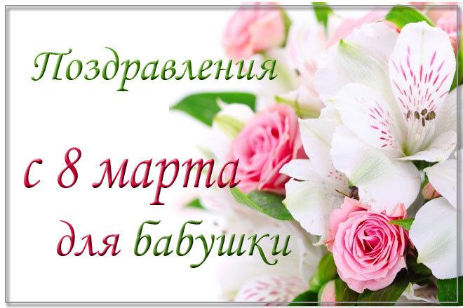 Картинки на 8 марта для бабушек, поздравить день