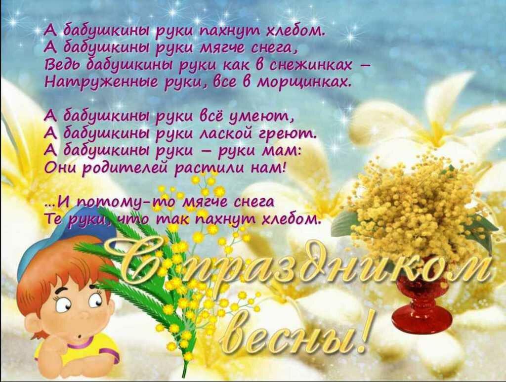 Для зарины, открытка на 8 марта мамам и бабушкам