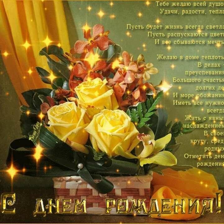 Живая открытка поздравления с днем рождения