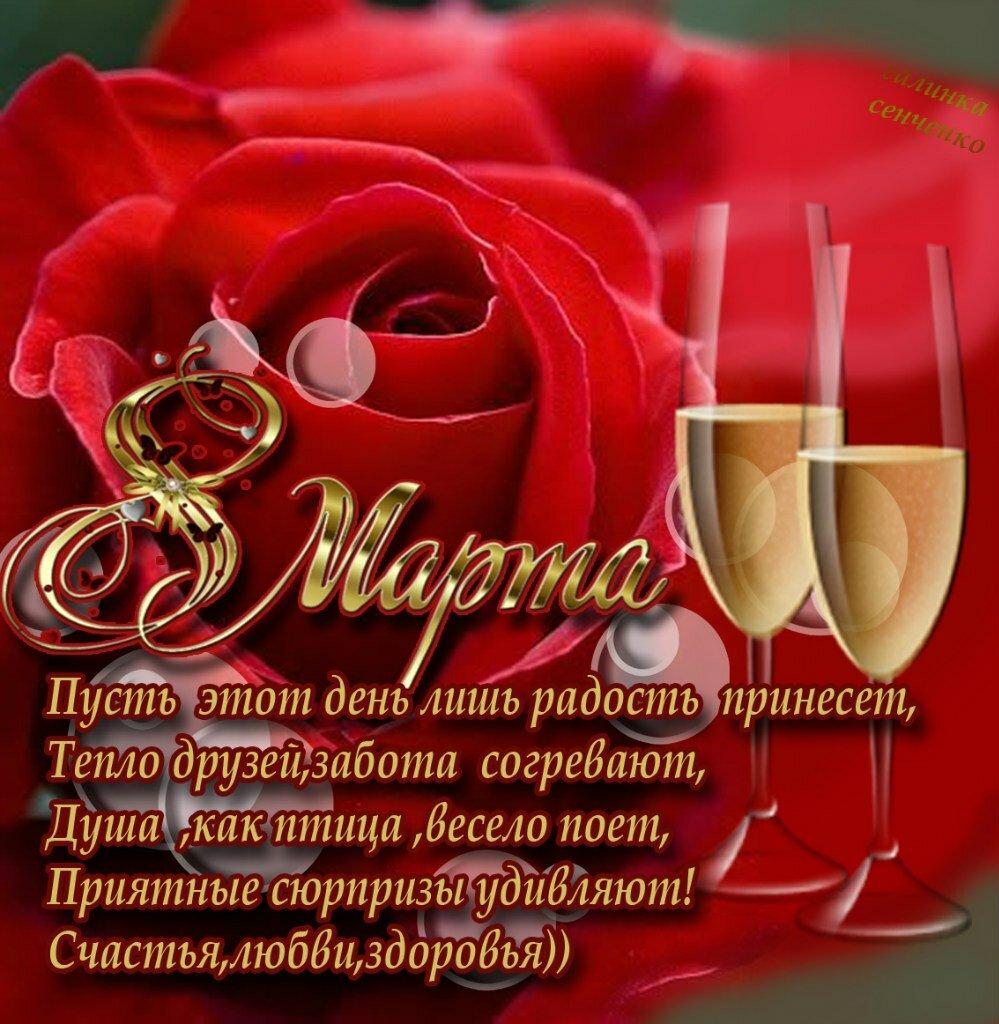 Красивые поздравления с 8 марта для любимой девушки