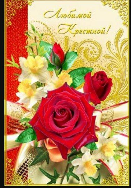 Поздравления с 8 март крестной