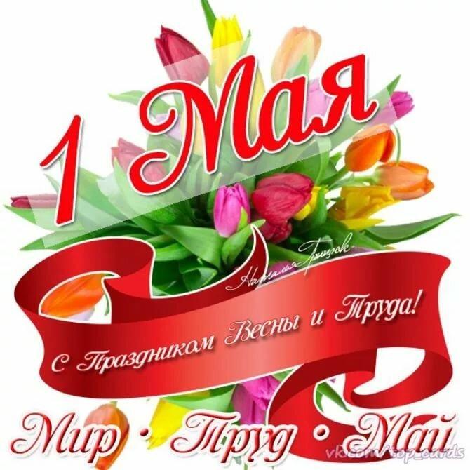 Открытка 1 мая с поздравлением, для козерога поздравления
