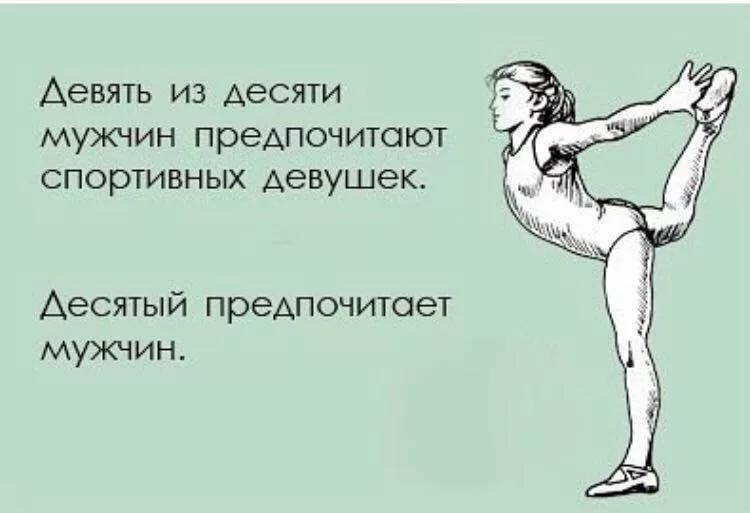 смеются картинки про фитнес юмор обеспечивает легкое нанесение