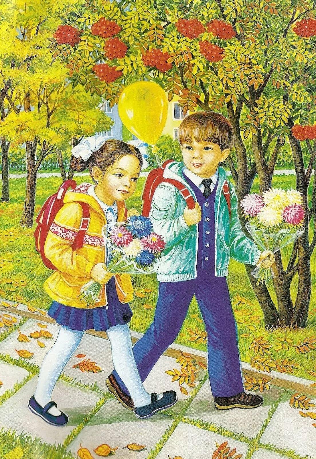 Годовщина свадьбы, открытка школьники идут в школу