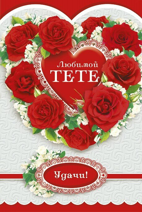 Надписи на открытке для тети