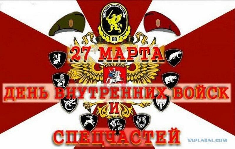 собаки поздравления к дню внутренних войск нашим конвертером
