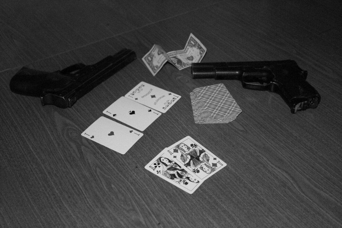 Арты деньги и два ствола