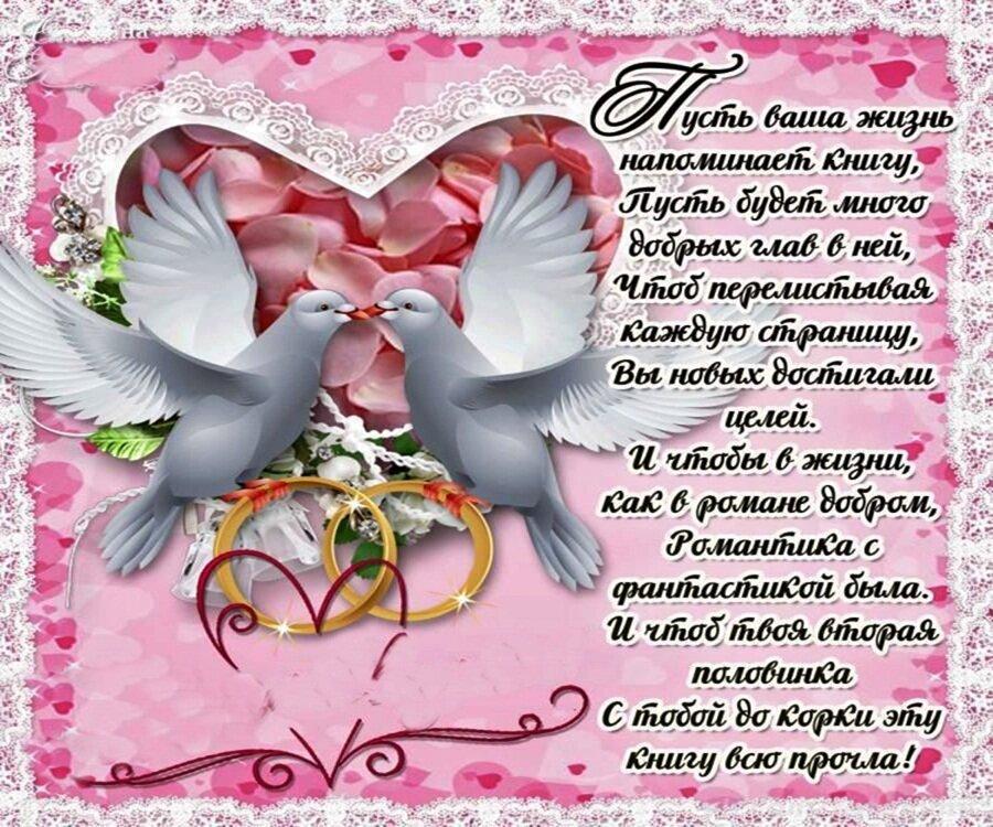 поздравления куму с бракосочетанием в стихах красивые подбирайте