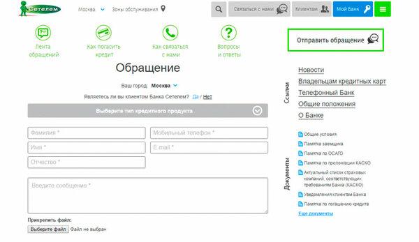 Подать заявку на кредит онлайн мдм банк во что можно инвестировать на иис